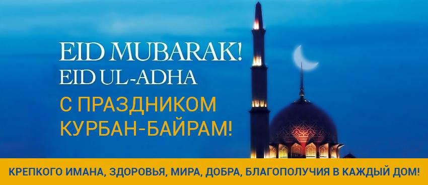 Мусульманские поздравление с курбан байрам